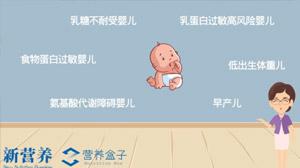 如何选择特殊医学用途婴儿配方食品