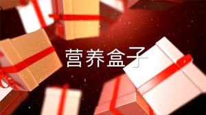2019营养盒子嘉选-先导版