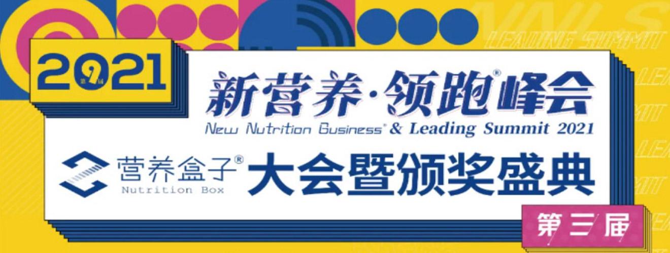 2020第二届「营养盒子」嘉宾颁奖盛典
