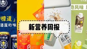 新营养周报 | 加码低度风味酒饮,可口可乐中国推出「柠檬道」 、ffit8完成数千万元A+轮融资,将推动零食健康化全场景覆盖