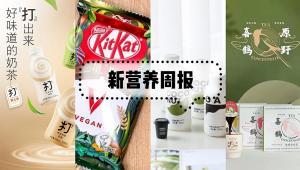 新营养周报 | 雀巢旗下「KitKat」推出纯素巧克力KitKat V、《N-乙酰神经氨酸》行业标准研究起草工作启动会在武汉召开