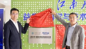 锦旗生物江南大学益生菌协同实验室正式启用,携手打造益生菌科研高地